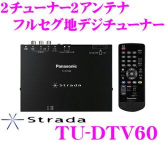 파나소닉★Panasonic 스트라다 TU-DTV60 2 튜너 2 안테나(안테나 부속) 후르세그 지상 디지털 방송 튜너