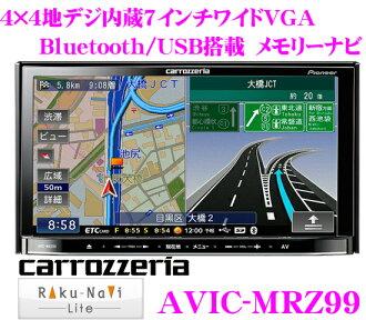 karottsueria輕鬆導航器★AVIC-MRZ99 4*4數位電視調諧器搭載7.0英寸寬大的VGA、DVD的視頻/Bluetooth/USB內置AV 1具型存儲器導航儀