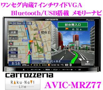 카롯트리아락네비★AVIC-MRZ77 원세그츄나 내장 7.0 인치 와이드 VGA・DVD 비디오/Bluetooth/USB 내장 AV일체형 메모리 네비게이션