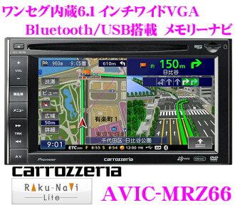 karottsueria轻松导航器★AVIC-MRZ66 1 SEG调谐器内置6.1英寸宽大的VGA、DVD的视频/Bluetooth/USB内置AV 1具型存储器导航仪