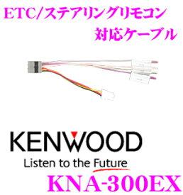 ケンウッド KNA-300EX MDV-Z904W/MDV-Z904/MDV-Z704W/MDV-Z704等用 ETC/ステアリングリモコン対応ケーブル
