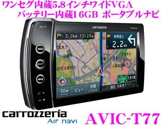 카롯트리아★에어 네비 AVIC-T77 5.8 인치 VGA/원세그츄나 내장 스마트 루프 대응 16 GB SD휴대용 네비게이션