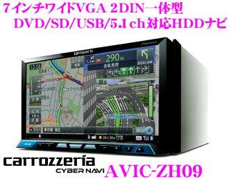 1具支持karottsueria★網絡導航器AVIC-ZH09 4*4全部的塞古數位電視調諧器內置7英寸寬大的VGA 2DIN 1具型DVD/SD/USB/5.1ch的AV型HDD導航儀