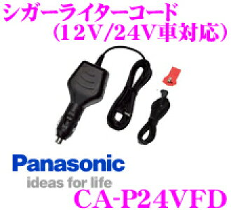 選項 CA P24VFD 雪茄打火機代碼為松下大猩猩 (12V/24V-V 車相容)