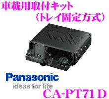 パナソニックゴリラ用オプション CA-PT71D 車載用取付キット(トレイ固定方式) 【CN-GP710VD/GP510VD用】 【旧サンヨー品番:NVP-T70互換品】