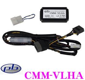 pb ピービー CMM-VLHA ボルボV40/S60/V60/XC60/V70/XC70用 テレビキャンセラー 【2011(H23)〜2014(H26)モデル/2015(H27)〜モデル】