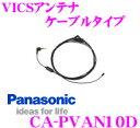 パナソニックゴリラ用オプション CA-PVAN10D VICSアンテナ ケーブルタイプ 【CN-GP700FVD/GP600FVD/GP710VD/GP510V...