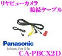 パナソニックゴリラ用オプション CA-PBCX2D リヤビューカメラ接続ケーブル 【CN-GP700FVD/GP600FVD/GP710VD/GP510VD用】...