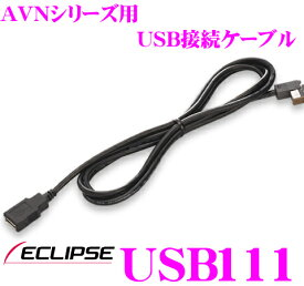 イクリプス USB111 USB接続ケーブル