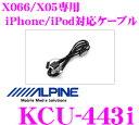 アルパイン KCU-443i X066/X05専用 iPhone/iPod対応ケーブル