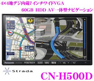 松下★sutorada CN-H500D 4*4數位電視調諧器內置7.0英寸寬大的VGA、DVD(DVD-VR對應)視頻/SD內置AV 1具型HDD導航儀