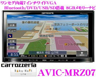 karottsueria轻松导航器★AVIC-MRZ07 1 SEG调谐器搭载7.0英寸宽大的VGA、DVD的视频/Bluetooth/USB内置AV 1具型存储器导航仪