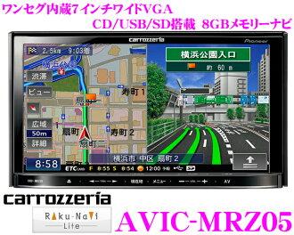 karottsueria轻松导航器★AVIC-MRZ05 1 SEG调谐器搭载7.0英寸宽大的VGA、CD/USB内置AV 1具型存储器导航仪
