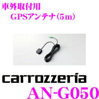 Carrozzeria ★ AN-G050 GPS Antenna for AVIC-MRZ09/07/05
