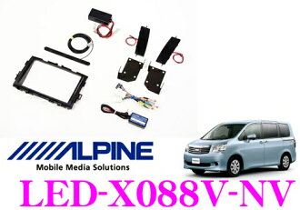 Alpine Electronics LED-X088V-NV VIE-X088VS完美无缺的合身