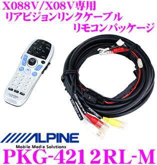 알파인 PKG-4212 RL-M VIE-X088V/X08V용 리어 비전 링크 케이블&리어용 리모콘 패키지