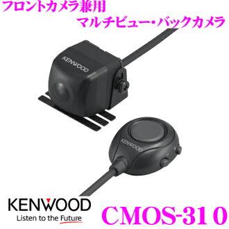 建伍★CMOS-310多观点搭载超小型背照相机(前面的照相机兼用)