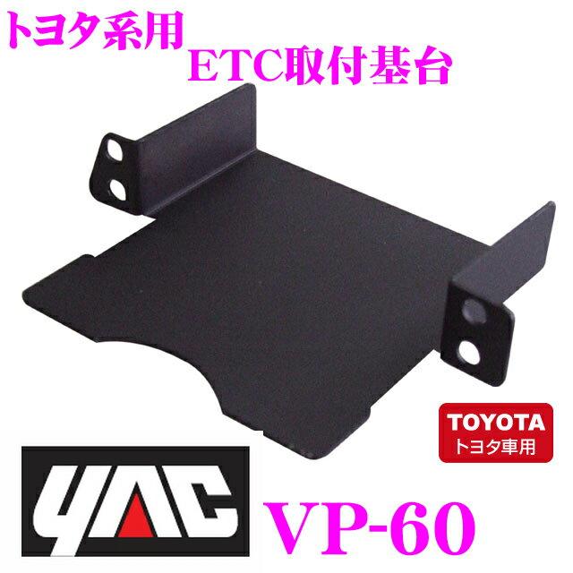 YAC ヤック VP-60 トヨタ系用ETC取付基台2 【純正カードホルダー:55548-47020と交換するだけ!】 【プリウス/プリウスPHV/プリウスα/カムリHV/ヴォクシー/ノア/エスクァイア等に対応!】