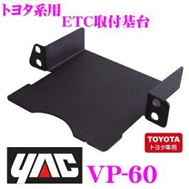 YAC ヤック VP-60トヨタ系用ETC取付基台2【純正カードホルダー:55548-47020と交換するだけ!】【プリウス/プリウスPHV/プリウスα/カムリHV/ヴォクシー/ノア/エスクァイア等に対応!】