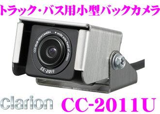 클라리온 CC-2011 U백 카메라