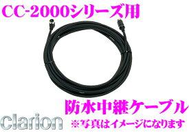 クラリオン CCA-416-100トラック・バス用カメラ取付用中継ケーブル【CC-2000シリーズ対応】