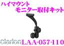 クラリオン LAA-057-110 トラック・バス用モニター用 ハイマウントモニター取付キット 【CJシリーズモニター対応】