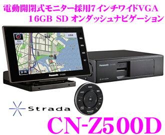 松下 ★ Strada CN Z500D 4 x 4 數位?置 7.0 英寸寬 VGA 破折號 16 GB 的 SD 記憶體導航