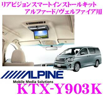 漂亮的Alpine Electronics★KTX-Y903K後部願景安裝配套元件