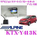 アルパイン KTX-Y413K リアビジョンスマートインストールキット 【アイシス(H16/9〜H24/6[マイナーチェンジ前] サンルーフ無) PCX-R35...