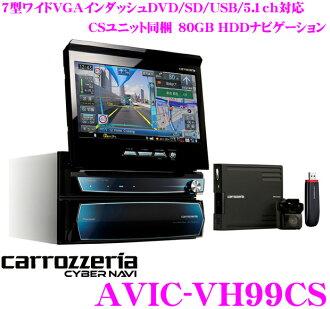 1具支持karottsueria★網絡導航器AVIC-VH99CS 4*4全部的塞古數位電視調諧器內置7英寸寬大的VGA界內衝刺DVD/SD/USB/5.1ch的AV型1+1DIN HDD導航儀周遊觀光船牛三單元安排