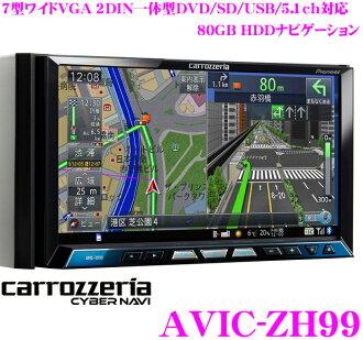 1具支持karottsueria★網絡導航器AVIC-ZH99 4*4全部的塞古數位電視調諧器內置7英寸寬大的VGA 2DIN 1具型DVD/SD/USB/5.1ch的AV型HDD導航儀