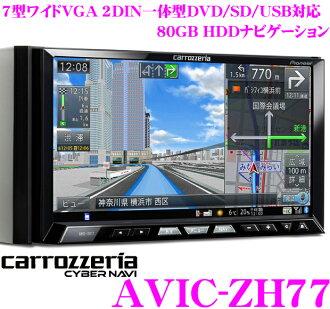 카롯트리아★사이버 네비 AVIC-ZH77 4×4 후르세그 지상 디지털 방송 튜너 내장 7 인치 와이드 VGA 2 DIN 일체형 DVD/SD/USB 대응 AV일체형 HDD 네비게이션