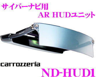 Carrozzeria ★ ND-HUD1 AR HUD Units for Cyber Navi(AVIC-VH99/VH99CS/ZH99/ZH99CS/version updated AVIC-VH09CS/VH09/ZH09CS/ZH09)