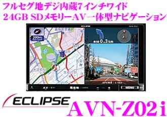 이크리프스★AVN-Z02i 후르세그 지상 디지털 방송/DVD 내장 LED 백 라이트 7 인치 와이드 VGA 24 GB SD메모리 AV일체형 네비게이션