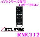 イクリプス RMC112 10キーリモコン