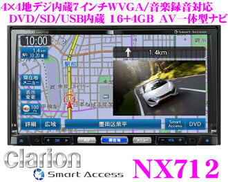 支持歌樂★NX712 4*4數位電視調諧器/7.0英寸寬大的VGA/DVD-VIDEO(DVD-VR的)/USB內置16+4GB AV 1具型SD導航儀