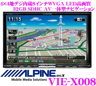 Alpine Electronics★BIG X VIE-X008 4*4數位電視調諧器搭載8.0英寸寬大的WVGA、DVD的視頻/Bluetooth/USB內置AV 1具型32GB SDHC導航儀