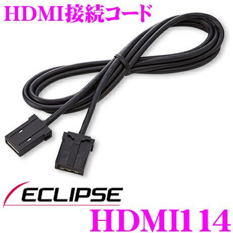 イクリプス HDMI114 HDMI接続コード 【iPhone/Androidの接続に!】