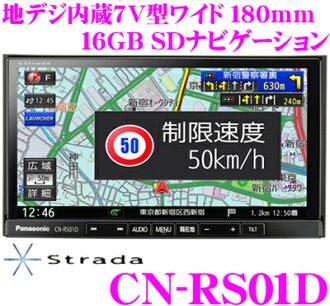 松下CN-RS01D導航器