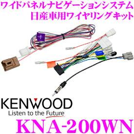 ケンウッド KNA-200WN ワイドパネルナビゲーションシステム 日産車用ワイヤリングキット 【日産 キューブ/セレナ/ノート/デイズ/三菱 eKワゴン】