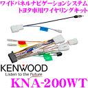 ケンウッド KNA-200WTワイドパネルナビゲーションシステムトヨタ車用ワイヤリングキット【トヨタ アルファード/ヴェル…