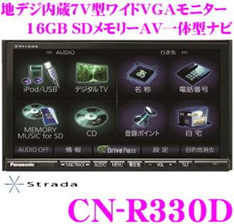 파나소닉 스트라다 CN-R330D 4×4 지상 디지털 방송 튜너 내장 7.0 인치 와이드 VGA DVD/CD내장 USB 메모리 대응 AV일체형 16 GB SD메모리 네비게이션