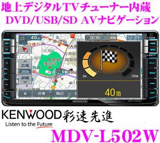 建伍彩速導航器MDV-L502W數位電視TV調諧器內置7型寬大的WVGA DVD的視頻/CD/USB(iPod/iPhone)內置AV 1具型8GB存儲器導航儀