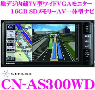 파나소닉 스트라다 CN-AS300WD 4×4 지상 디지털 방송 튜너 내장 7.0 인치 와이드 VGA DVD/CD내장 USB 메모리/BLUETOOTH 오디오 대응 AV일체형 16 GB SD메모리 네비게이션