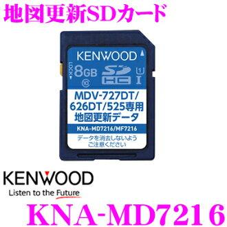 KENWOOD KNA-MD7216 MDV-727 DT/626 DT/525용 버전 업 SD카드