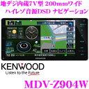 【本商品エントリーでポイント7倍!】ケンウッド 彩速ナビ MDV-Z904W 4×4地デジ 7インチワイドWVGA CD/DVD/USB/SD/HDMI/Blu...