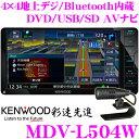 【本商品エントリーでポイント7倍!】ケンウッド 彩速ナビ MDV-L504W 4×4地上デジタルTVチューナー内蔵 7V型 Bluetooth内蔵 DVD/SD...