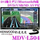 【本商品エントリーでポイント7倍!】ケンウッド 彩速ナビ MDV-L504 4×4地上デジタルTVチューナー内蔵 7V型 Bluetooth内蔵 DVD/SD/...