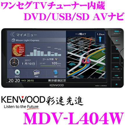 ケンウッド 彩速ナビ MDV-L404W ワンセグTVチューナー内蔵 7V型 DVD/SD/USB対応 AV一体型 メモリーナビゲーション 【200mmワイドコンソール用】