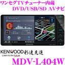 【本商品エントリーでポイント7倍!】ケンウッド 彩速ナビ MDV-L404W ワンセグTVチューナー内蔵 7V型 DVD/SD/USB対応 AV一体型 メモリー...